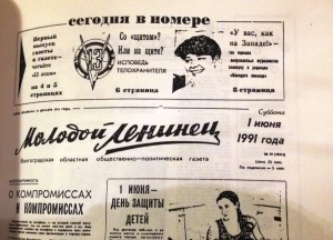 masthead for the Young Leninist in Volgograd