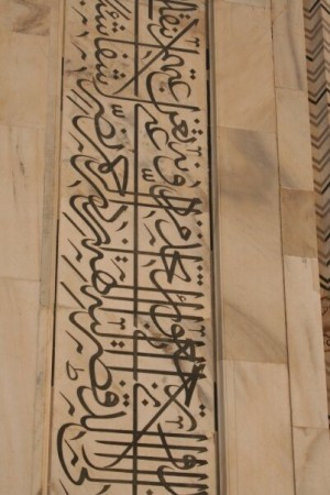 closeup religious inlay at Taj Mahal